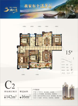 希宇城漓江湾142㎡住宅