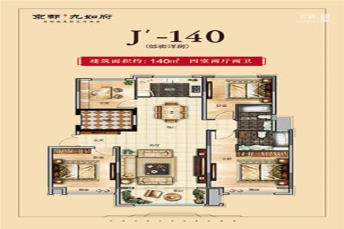 京都•九如府140