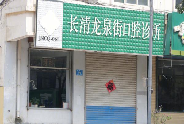 雅居乐锦城小区配套