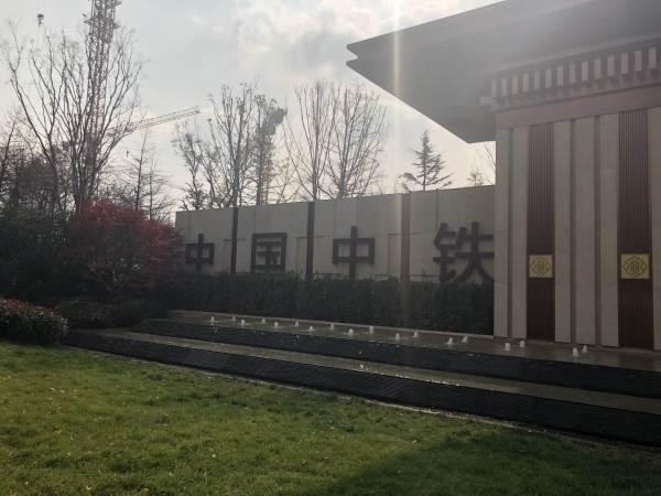 新中铁城实景图
