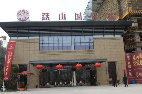 中国铁建·燕山国际城项目现场