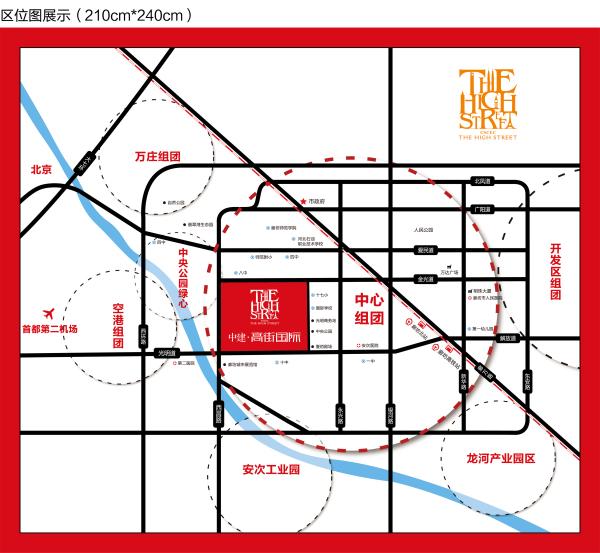 中建高街国际区位图