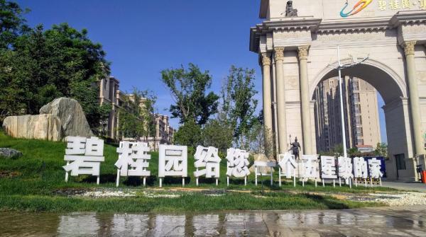 兰州碧桂园城市花园实景图