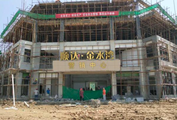 淮北顺达·金水湾项目现场