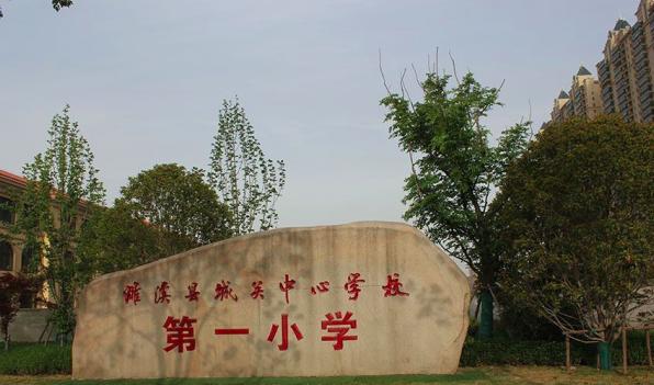 淮北顺达·金水湾小区配套