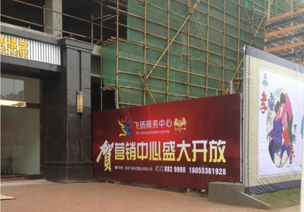 芜湖飞扬商务中心实景图