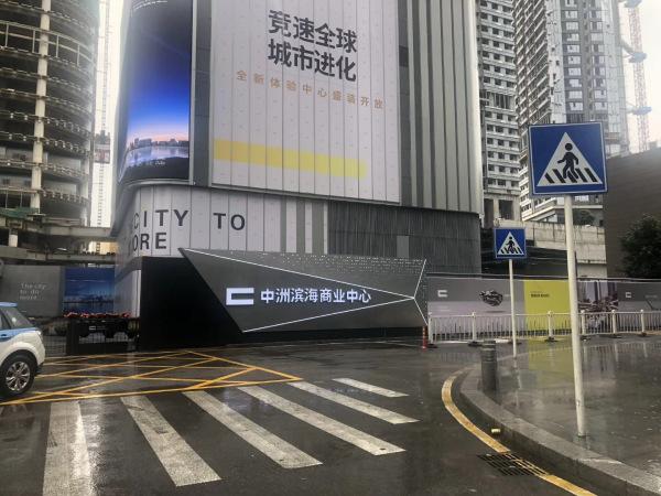 中洲滨海商业中心实景图