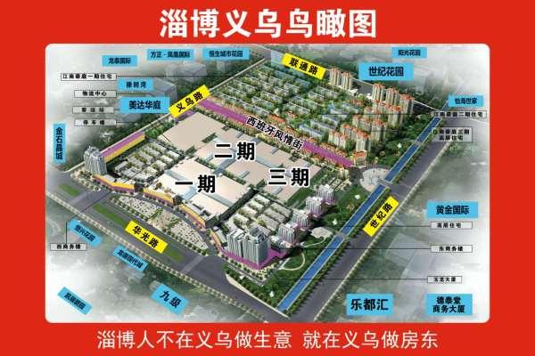 义乌小商品城二期三期沿街商铺效果图