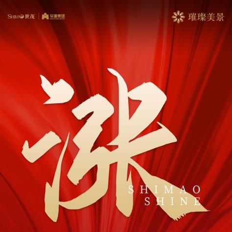 福清璀璨美景海报