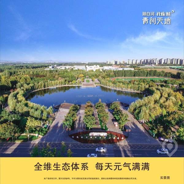 潮白河孔雀城青创天地实景图