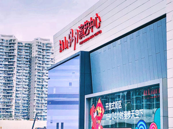 深圳红山6979实景图