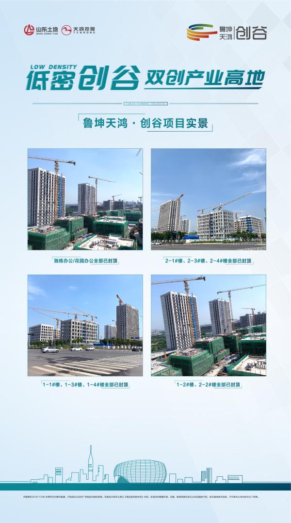 济南鲁坤天鸿·创谷实景图