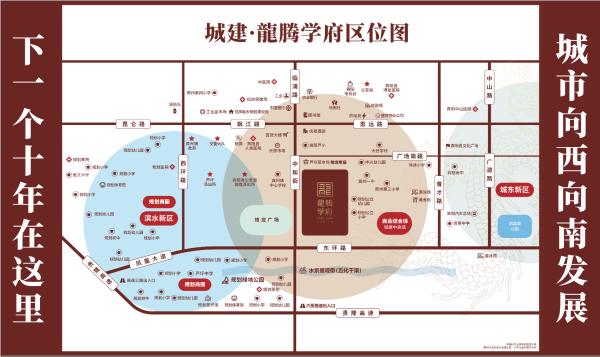龙腾学府区位图