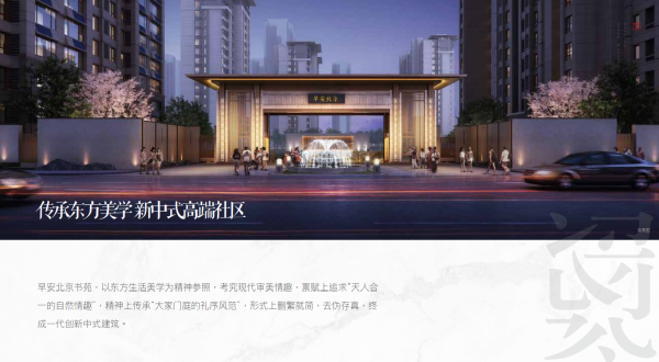 早安北京效果图
