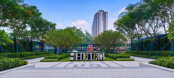 东原印江澜实景图