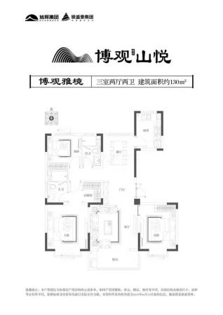 旭辉银盛泰博观山悦3室2厅2卫-130m²-2