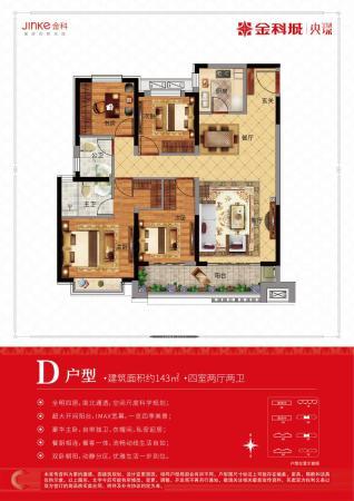 金科城4室2厅2卫-143m²-7