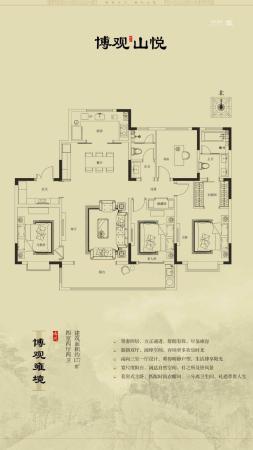 旭辉银盛泰博观山悦4室2厅2卫-177m²-1