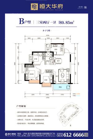 恒大华府B8-1三居室(建面89.85㎡)-3室2厅1卫1厨建筑面积89.85平米
