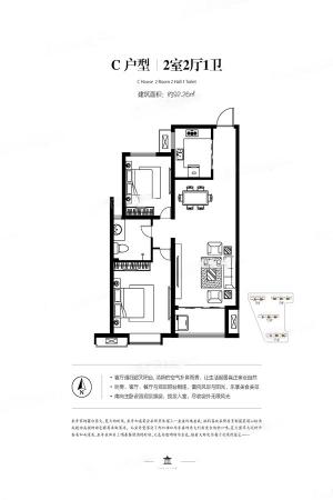 北科建·泰悦翡翠大观C户型-2室2厅1卫1厨建筑面积92.26平米