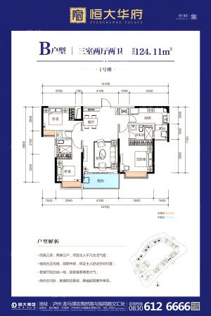 恒大华府B1三居室(建面124.11㎡)-3室2厅2卫1厨建筑面积124.11平米