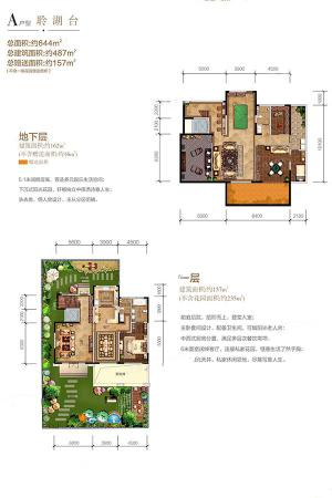 湖光山色合院A户型1层-1室6厅3卫1厨建筑面积644.00平米