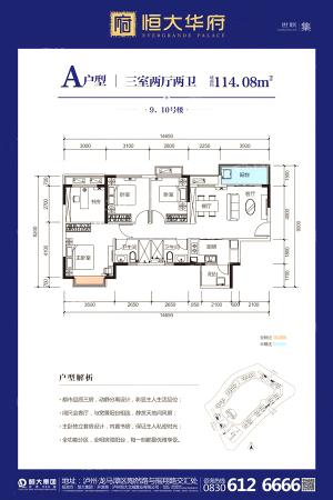 恒大华府A9、10三居室(建面114.08㎡)-3室2厅2卫1厨建筑面积114.08平米