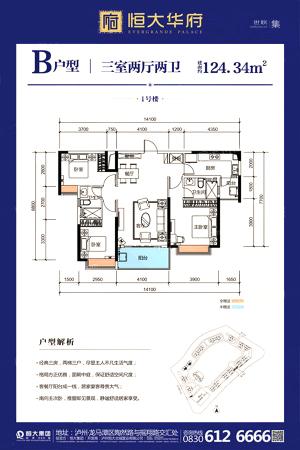 恒大华府1#B户型-3室2厅2卫1厨建筑面积124.34平米