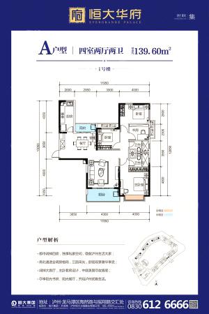 恒大华府A1四居室(建面139.60㎡)-4室2厅2卫1厨建筑面积139.60平米