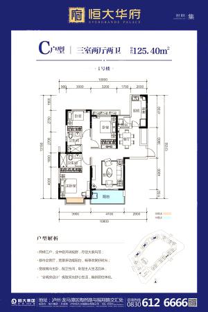 恒大华府C1三居室(建面125.4㎡)-3室2厅2卫1厨建筑面积125.40平米