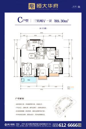恒大华府C8-1三居室(建面89.3㎡)-3室2厅1卫1厨建筑面积89.30平米