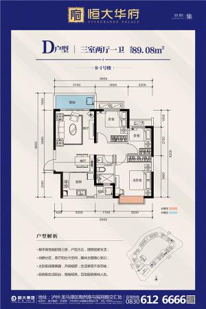恒大华府D8-1三居室(建面89.08㎡)-3室2厅1卫1厨建筑面积89.08平米