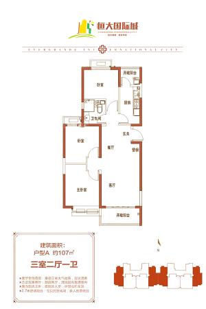 恒大国际城4#A户型-3室2厅1卫1厨建筑面积107.00平米