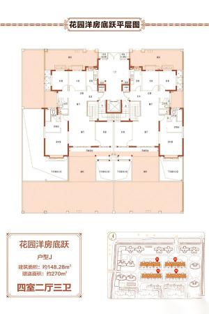 恒大国际城花园洋房底跃平层-4室2厅3卫1厨建筑面积148.28平米