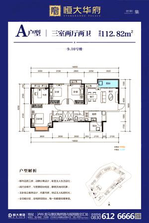 恒大华府9-10#A户型-3室2厅2卫1厨建筑面积112.82平米