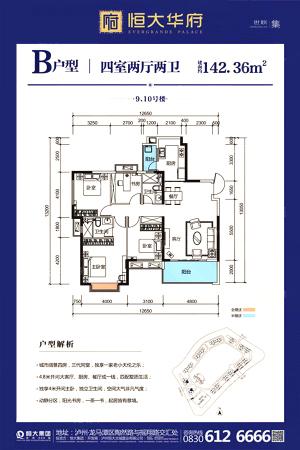 恒大华府9-10#B户型-4室2厅2卫1厨建筑面积142.36平米