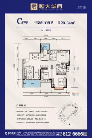 恒大华府C9、10三居室(建面120.34㎡)-3室2厅2卫1厨建筑面积120.34平米