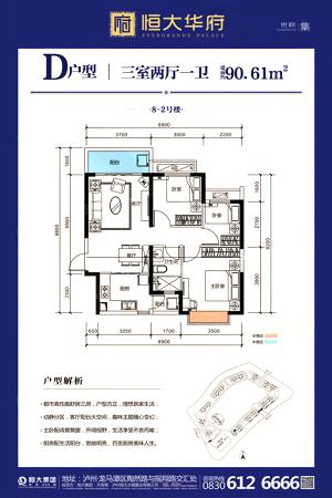恒大华府8-2#D户型-3室2厅1卫1厨建筑面积90.61平米