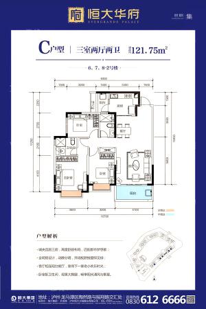 恒大华府C6、7、8-2三居(建121.75㎡)-3室2厅2卫1厨建筑面积121.75平米