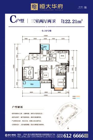 恒大华府9-10#C户型-3室2厅2卫1厨建筑面积122.21平米