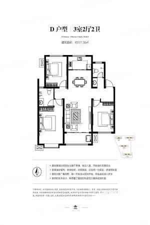 北科建·泰悦翡翠大观D户型-3室2厅2卫1厨建筑面积127.35平米
