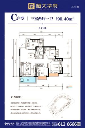 恒大华府8-2#C户型-3室2厅1卫1厨建筑面积90.40平米