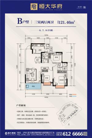恒大华府B6、7、8-2三居(建121.46㎡)-3室2厅2卫1厨建筑面积121.46平米