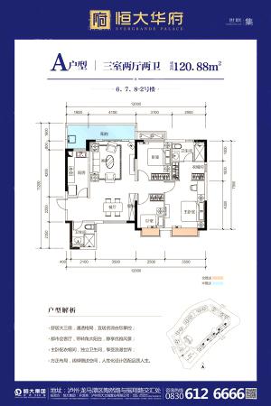 恒大华府A6、7、8-2三居(建120.88㎡)-3室2厅2卫1厨建筑面积120.88平米