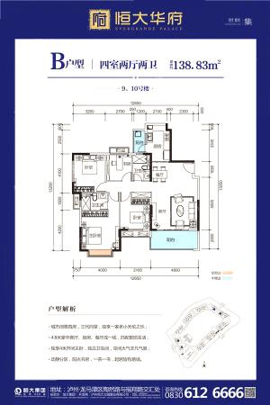 恒大华府B9、10四居室(建面138.83㎡)-4室2厅2卫1厨建筑面积138.83平米