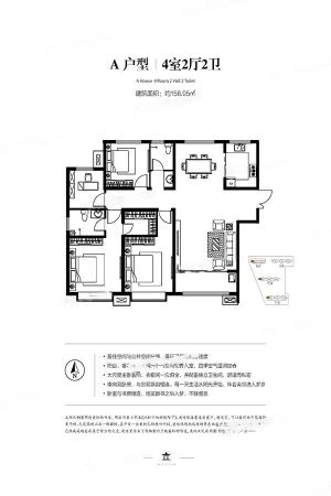 北科建·泰悦翡翠大观A户型-4室2厅2卫1厨建筑面积158.95平米