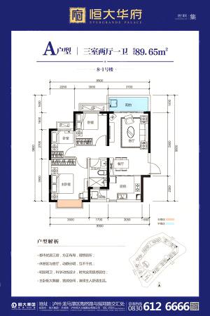 恒大华府A8-1三居室(建面89.65㎡)-3室2厅1卫1厨建筑面积89.65平米
