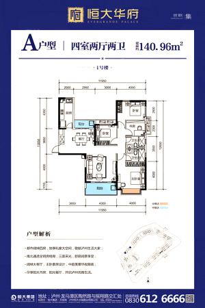 恒大华府1#A户型-4室2厅2卫1厨建筑面积140.96平米