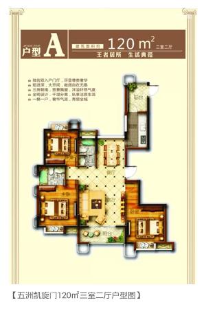 五洲凯旋门户型-3室2厅2卫1厨建筑面积120.00平米