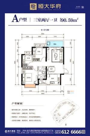 恒大华府8-2#A户型-3室2厅1卫1厨建筑面积90.59平米